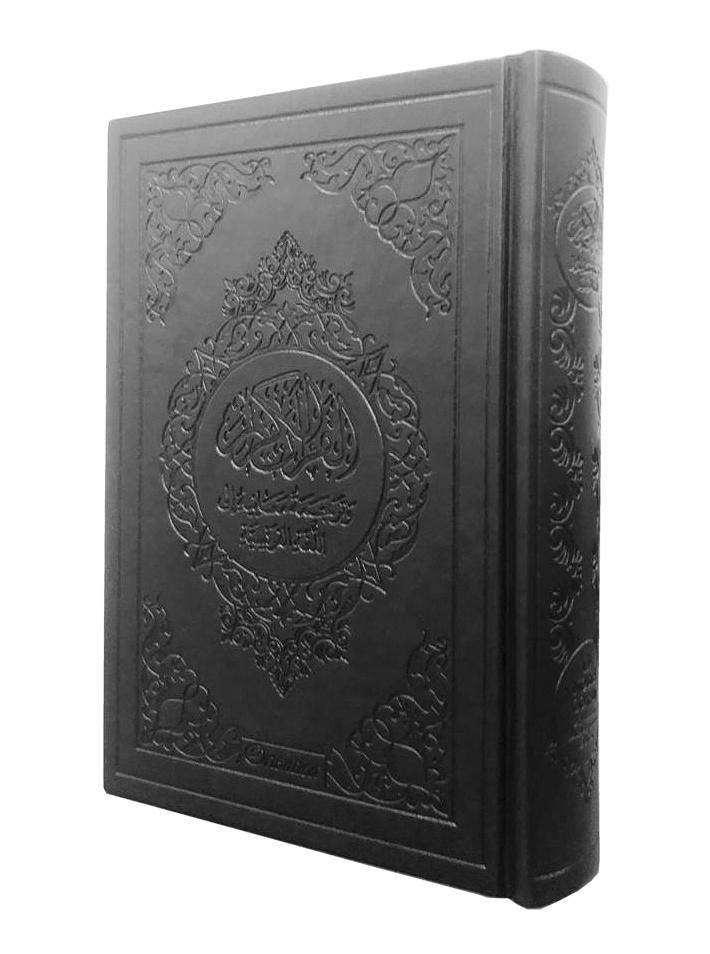 Le Noble Coran et la traduction en langue française de ses sens (bilingue français/arabe) - Edition de luxe avec couverture cartonnée de type cuir, doux au toucher. Idéal pour offrir.