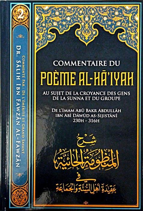 """Commentaire Du Poème """"Al-Hâ'iyah"""" Au sujet de la croyance des gens de la Sunna et du groupe, de l'Imam Abu Bakr Abdullah As-Sijistânî"""