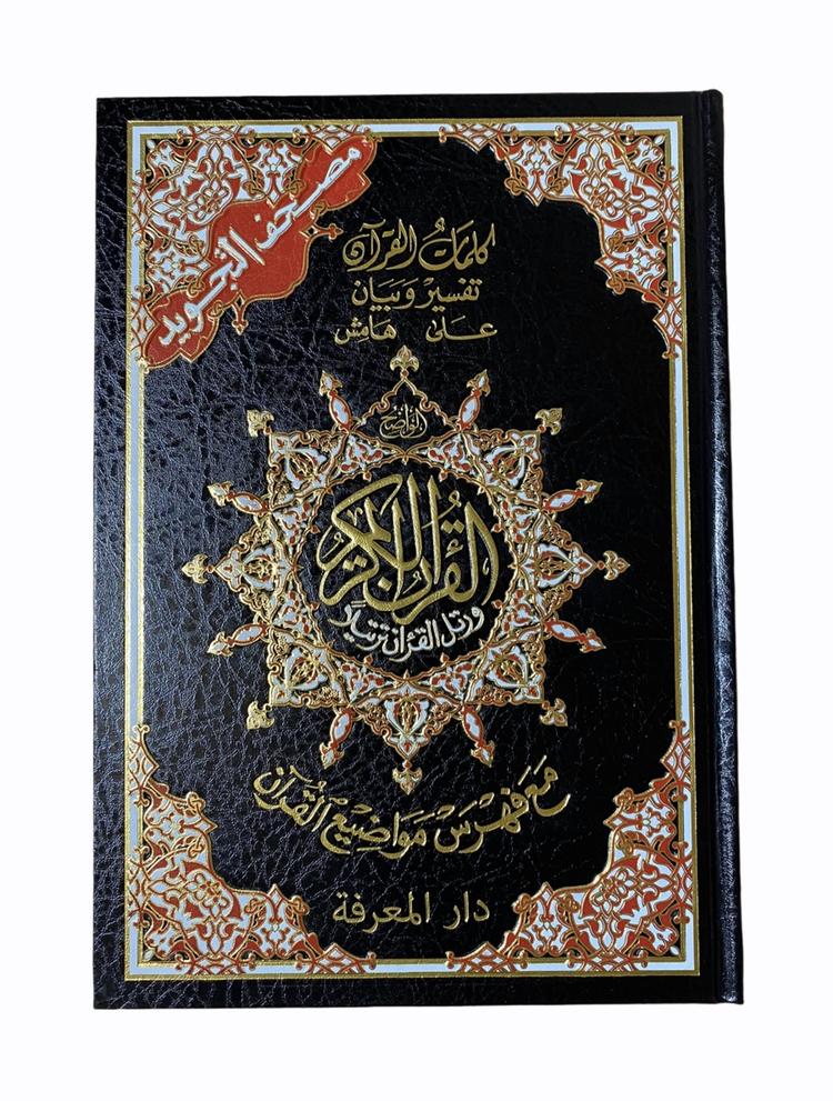Coran Tajwid Couleur Hafs les règle pour embellir sa récitation sont indiqué par des couleurs comme par exemple la nasalisation en vert